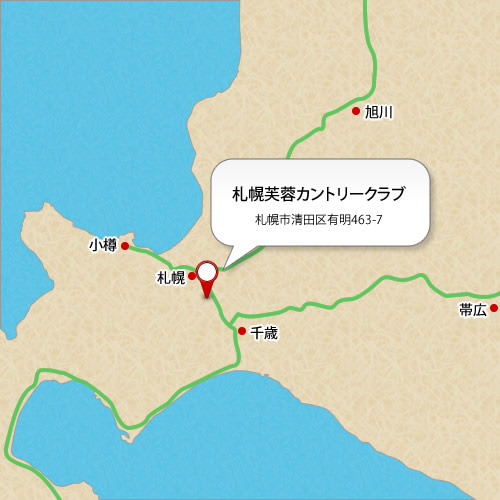 札幌芙蓉カントリークラブ